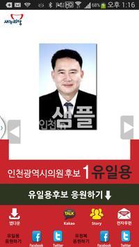 유정복&유일용 (모팜) poster
