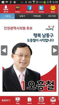 오흥철 새누리당 인천 후보 공천확정자 샘플 (모팜) poster