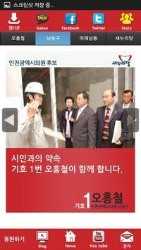 오흥철 새누리당 인천 후보 공천확정자 샘플 (모팜) apk screenshot