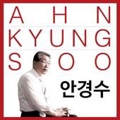 안경수 인천시 교육감 후보 (특목고편) icon