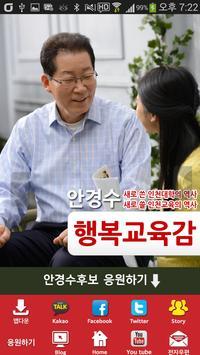 안경수 인천시 교육감 후보 (특목고편) poster