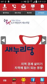 김성규 새누리당 서울 후보 공천확정자 샘플 (모팜) apk screenshot