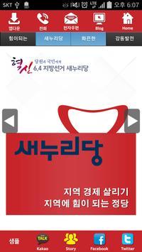 이신우 새누리당 서울 후보 공천확정자 샘플 (모팜) apk screenshot