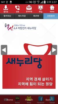 윤규진 새누리당 서울 후보 공천확정자 샘플 (모팜) poster