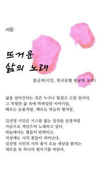 김선영 시집 apk screenshot