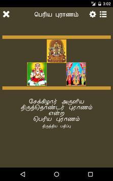 12th Thirumurai- Periyapuranam apk screenshot