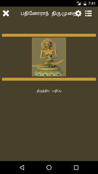 11th Thirumurai poster