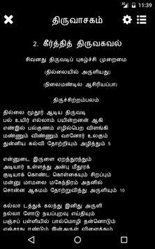 8th Thirumurai - Thiruvasagam apk screenshot