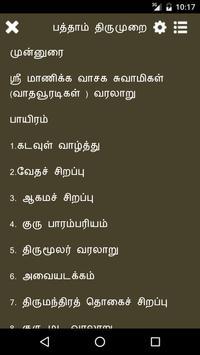 10th Thirumurai- Thirumandiram apk screenshot
