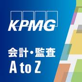 KPMG会計・監査AtoZ icon