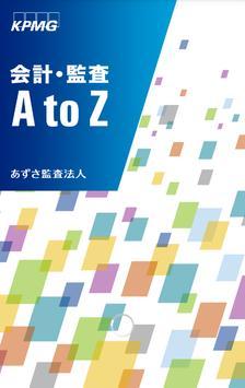 KPMG会計・監査AtoZ poster