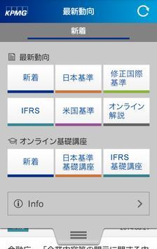 KPMG会計・監査AtoZ apk screenshot