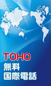 TOHO無料国際電話 poster