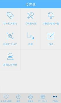 TOHO無料国際電話 apk screenshot