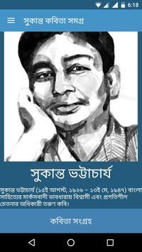 Sukanta Kobita Samagra poster