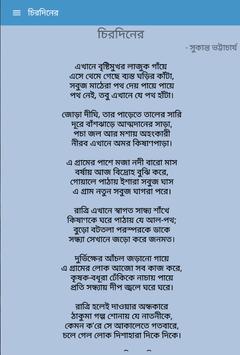 Sukanta Kobita Samagra apk screenshot