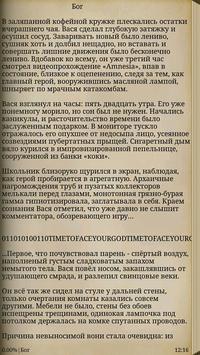 Крипипаста №2 apk screenshot
