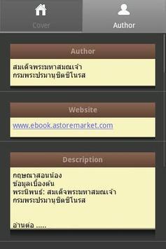 กฤษณาสอนน้อง apk screenshot