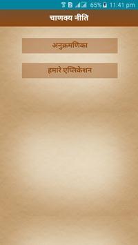 Chanakya Niti Hindi poster