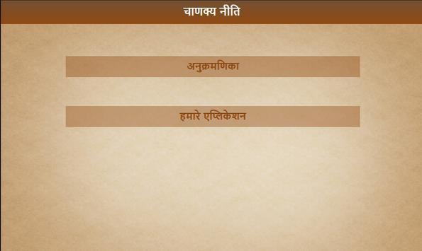 Chanakya Niti Hindi apk screenshot