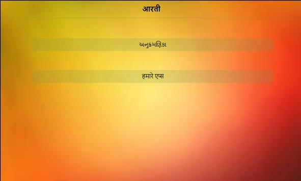 Arti Sangrah hindi apk screenshot