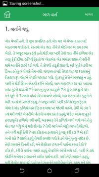 Baal Varta Gujarati poster
