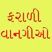 Farali(Fast)  Recipes Gujarati icon