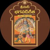 Srimad Bhagavad Gita in Telugu icon