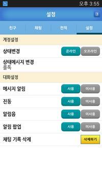 롤톡 - 리그 오브 레전드 채팅 apk screenshot