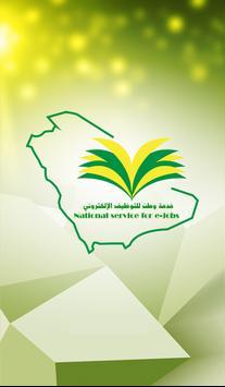 خدمة وطن للتوظيف الإلكتروني poster