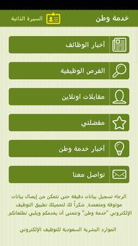 خدمة وطن للتوظيف الإلكتروني apk screenshot