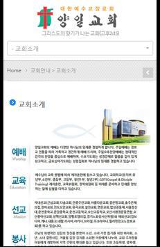 양일교회 apk screenshot