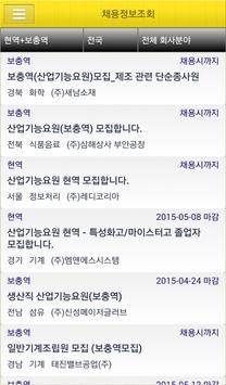 병역특례 케이서치 - 산업기능요원(방위산업체) 취업정보 apk screenshot