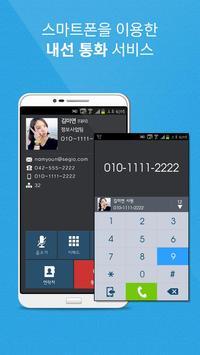 Segio apk screenshot
