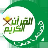 قصص من القران الكريم icon