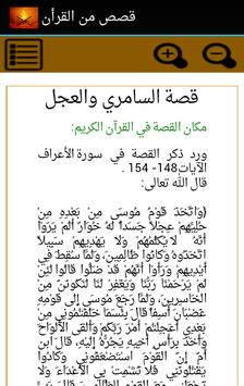 قصص من القران الكريم apk screenshot
