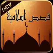 قصص اسلامية رائعة icon