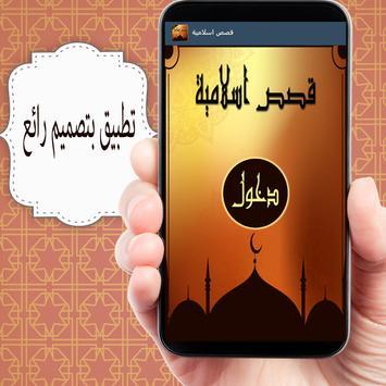 قصص اسلامية رائعة poster