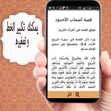 قصص اسلامية رائعة apk screenshot