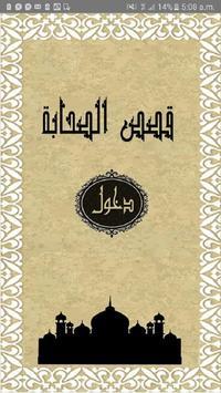 قصص الصحابة poster