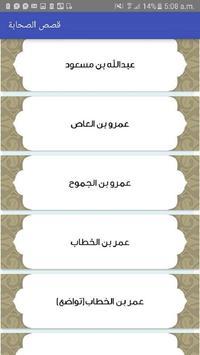 قصص الصحابة apk screenshot