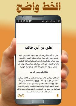قصة حياة الصحابة apk screenshot
