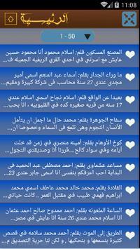 قصص رعب apk screenshot