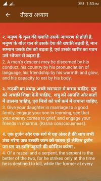 Chanakya Niti apk screenshot