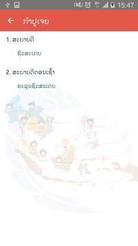 M Asean apk screenshot