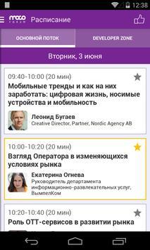 MoCo Forum 2014 apk screenshot