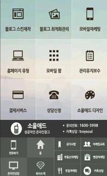 소울애드 [광고회사] apk screenshot