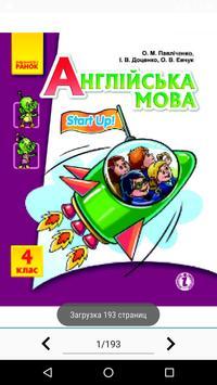 4 класс Школьные книги apk screenshot