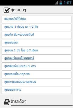 หวย รวมสูตรหวย ใช้ง่าย apk screenshot