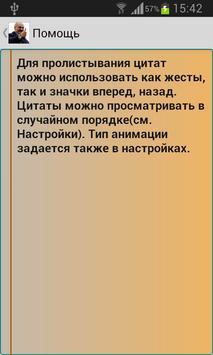 Лукашенко Цитаты apk screenshot